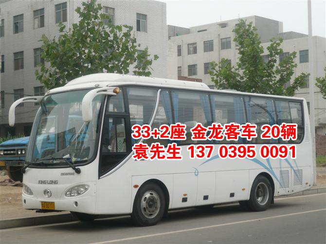 金龙客车33+1+1座位(20辆)