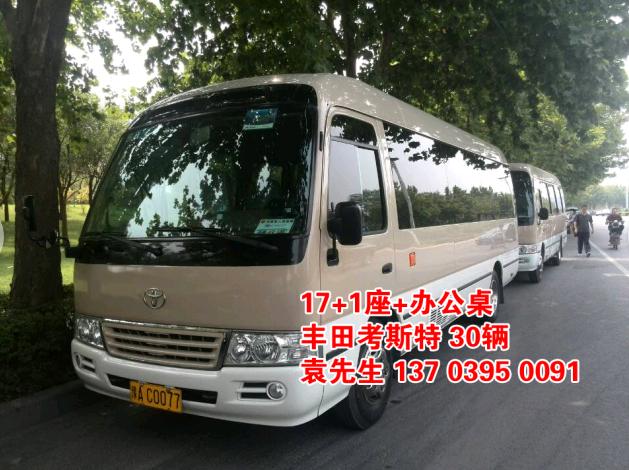 郑州大巴车租赁,丰田考斯特20座(20辆),http://www.0371qczl.com/