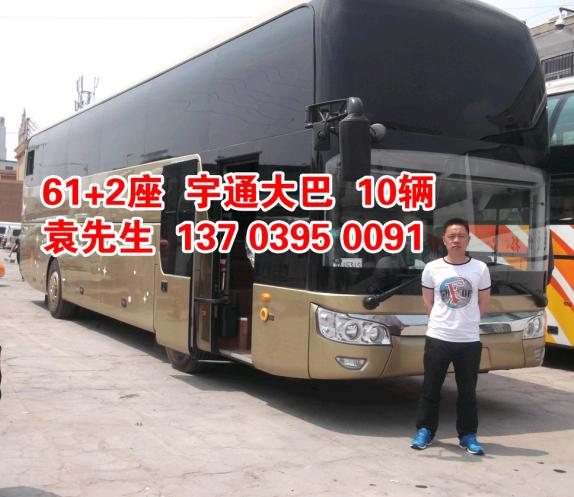 宇通客车61座位10辆