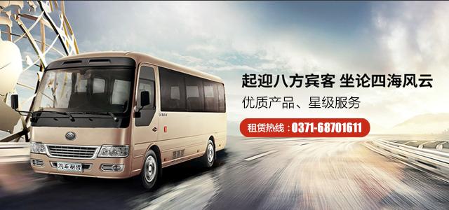 郑州大巴车出租50人大巴租一天价格,40-50人大巴租一天多少钱?