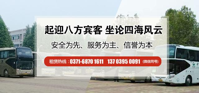 郑州大巴车出租公司说说行车路上出现紧急事故,我们该如何应对?